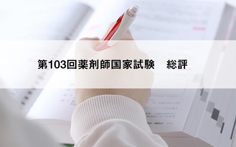 第103回薬剤師国家試験