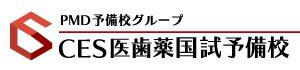CES医歯薬国試予備校logo