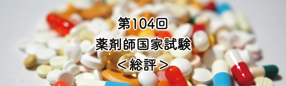 104回薬剤師国家試験